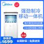 美的 (Midea) KY-25/N1Y-PH 单冷 1匹 家用 移动空调 厨房空调 制冷除湿 可移动一体机