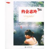 【二手书8成新】约会志玲 林志玲 上海书店出版社
