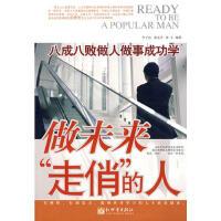 【二手书8成新】做未来走俏的人 李子迟,薛志平,梓玉著 新世界出版社