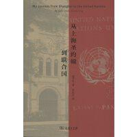 从上海圣约翰到联合国 【【美】凌节生 著 商务印书馆