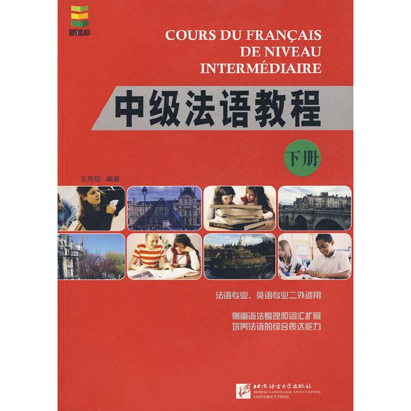 中级法语教程 下册