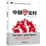 中国淘宝村(双色)(团购,请致电010-57993380)