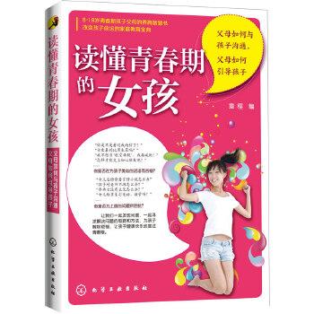 读懂青春期的女孩(pdf+txt+epub+azw3+mobi电子书在线阅读下载)