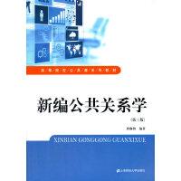 新编公共关系学(第三版)