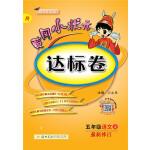 2018年秋季:黄冈小状元达标卷 五年级语文(上)R 人教版