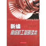 新编高级机工简明读本――机电工人职业技能培训系列读本