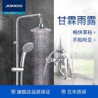 九牧(JOMOO)花洒淋浴花洒套装增压单把太阳沐浴器喷头软管36277-147