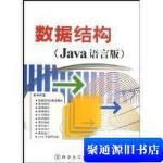 【旧书二手书9成新】数据结构(Java语言版) /黄国瑜,叶乃菁 清华大学出版社