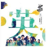 原装正版 中国好声音 第四季学员大碟-那英组 CD 音乐CD 车载CD