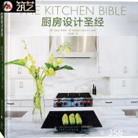 厨房设计圣经 美国专家编辑 基础理论与案例分析 厨房装修设计书籍