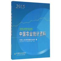【二手书8成新】中国农业统计资料2015 屈冬 玉编 中国农业出版社