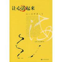 【二手书8成新】让心活起来 (台湾)海云继梦 九州出版社