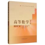 高等数学(第2版 下册) 齐民友 9787040518399 高等教育出版社教材系列