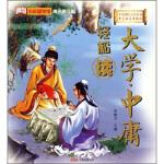 少年国学馆--轻松读大学・中庸 注音版 李翰文 9787807596158