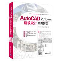 [二手旧书9成新],AutoCAD 2015中文版建筑设计实例教程,CAD/CAM/CAE技术联盟,978730243
