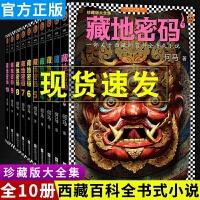 领�涣⒓酢坎氐孛苈胝洳匕娲笕�集(套装共10册) 江苏凤凰文艺出版社 一部关于西藏的百科全书式小说!了解西藏,就读《藏地