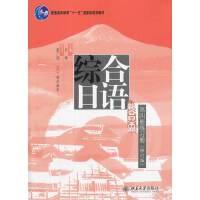 综合日语第四册练习册(修订版)