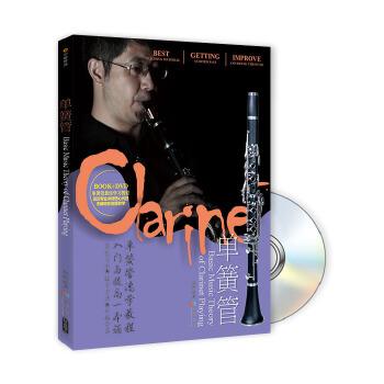 单簧管(书+DVD)