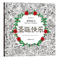 圣诞快乐:秘密花园5