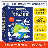 儿童科学探索立体书--飞机动起来