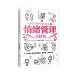 小学生新百科漫画1:情绪管理小技巧