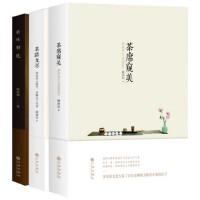 静清和作品集:茶路无尽+茶味初见+茶席窥美(共3册)