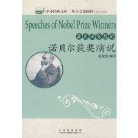 送书签zz~充满智慧的诺贝尔获奖演说 9787500120445 彭发胜 中国对外翻译出版公司