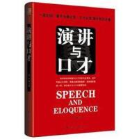 【正版二手书9成新左右】演讲与口才 文叶 红旗出版社