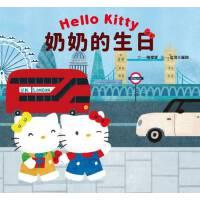 【预售】Hello Kitty系列绘本1:奶奶的生日 进口港台原版繁体中文书籍