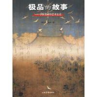 【二手书8成新】的故事:中国书画印艺术史话 鲁文忠,鲁伟 9787806037409