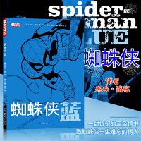 北京世图:蜘蛛侠:蓝