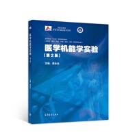 医学机能学实验(第2版) 龚永生 9787040525618 高等教育出版社教材系列