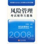9787508612669 风险管理考试辅导习题集(2008年11月版)