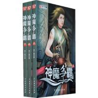 【正版直发】神魔争霸 神V魔 著 中国戏剧出版社