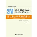量化数据分析:通过社会研究检验想法