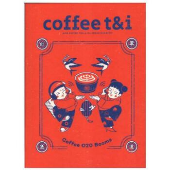 美食杂志coffee t&i 咖啡茶冰淇淋2018年3/4月第63期货+2018年增刊 上海咖啡馆攻略  现货