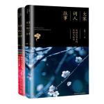 【套装】苏樱古典集:大唐诗人往事+大宋词人往事 全两册
