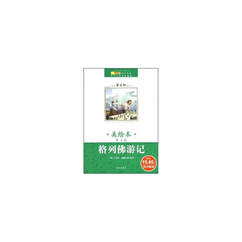 世界儿童文学精选:格列佛游记(美绘本 青少版)