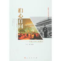 扪心自问――中国人的心灵拷问