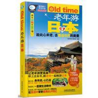 老年游日本