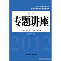 【旧书二手书8新正版】 2012年国家司法考试北京万国学校专题讲座系列:刑法专题讲