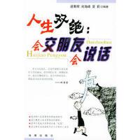 【二手书8成新】人生双绝:会交朋友会说话 逄奉辉,刘海峰,夏莉著 海潮出版社