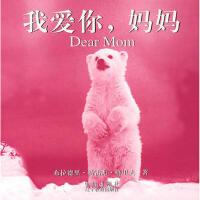 【二手书8成新】我爱你,妈妈(赠品 (美)格里夫 摄,曹爱菊 中信出版社