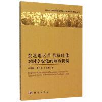 【按需印刷】-东北地区芦苇植硅体对时空变化的响应机制