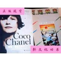 【二手旧书9成新】可可.香奈儿的传奇一生 /贾斯迪妮•皮卡