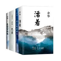 余华长篇小说全集4册 活着 兄弟 许三观卖血记 在细雨中呼喊 现当代文学作品精选长篇小说 余华的书代表作