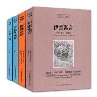 4册  中英文英汉对照 格林童话 安徒生童话 一千零一夜 伊索寓言 双语读物