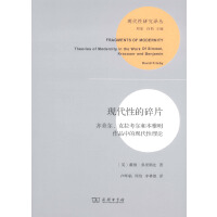 现代性的碎片(现代性研究丛书)