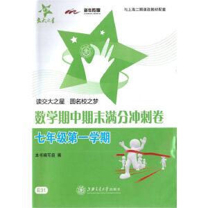 交大之星 数学期中期末满分冲刺卷 七年级第一学期/7年级上册 上海初中教材教辅 同步测评