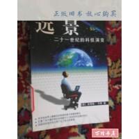 【二手*85成新】远景:二十一世纪的科技演变 /(美)米奇欧・卡库(Michio Kaku)著 海南出版